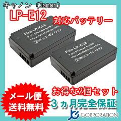 【メール便送料無料】 2個セット キャノン(Canon) LP-E12 互換バッテリー