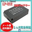 キャノン(Canon) LP-E12 互換バッテリー 【メール便送料無料】
