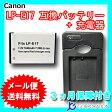キャノン(Canon) LP-E17 互換バッテリー+充電器 【メール便送料無料】