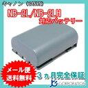 キャノン (Canon) NB-2L / NB-2LH 互換バッテリー 【メール便送料無料】