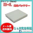 キャノン(Canon) NB-4L 互換バッテリー 【メール便送料無料】