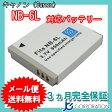 キャノン(Canon) NB-6L /NB-6LH 互換バッテリー 【メール便送料無料】