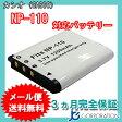 カシオ(CASIO) NP-110 互換バッテリー 【メール便送料無料】