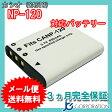 カシオ(CASIO) NP-120 互換バッテリー 【メール便送料無料】