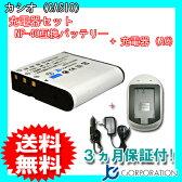 充電器セット カシオ(CASIO) NP-40 互換バッテリー + 充電器(AC) 【あす楽対応】【送料無料】