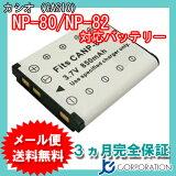 【メール便】 カシオ(CASIO) NP-80 / NP-82 互換バッテリー