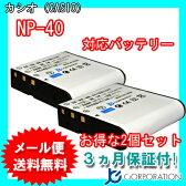2個セット カシオ(CASIO) NP-40 互換バッテリー 【メール便送料無料】