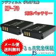 2個セット フジフィルム(FUJIFILM) NP-70 / ライカ(LEICA) BP-DC4互換バッテリー【メール便送料無料】