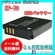 フジフィルム(FUJIFILM) NP-70 / ライカ(LEICA) BP-DC4互換バッテリー 【メール便送料無料】
