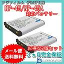 2個セット フジフィルム(FUJIFILM) NP-45 / NP-45A / NP-45S 互換バッテリー 【メール便送料無料】