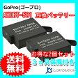 2個セット ゴープロ(GoPro)HERO5 Black ファームウェア1.55 対応 AHDBT-501 / AABAT-001 互換バッテリー【メール便送料無料】