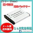 ビクター(Victor) BN-VG212 互換バッテリー 【メール便送料無料】