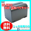 ビクター(Victor) BN-V416 互換バッテリー 【あす楽対応】【送料無料】
