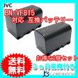 【残量表示可】 2個セット ビクター(JVC) BN-VF815 互換バッテリー (VF808 / VF815 / VF823 ) 【あす楽対応】【送料無料】