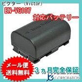 ビクター(Victor) BN-VG107 互換バッテリー (VG107 / VG108 / VG109 / VG114 / VG119 / VG121 / VG129 / VG138 ) 【メール便送料無料】