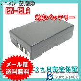 ニコン(NIKON) EN-EL9 / EN-EL9a / EN-EL9e 互換バッテリー 【メール便送料無料】