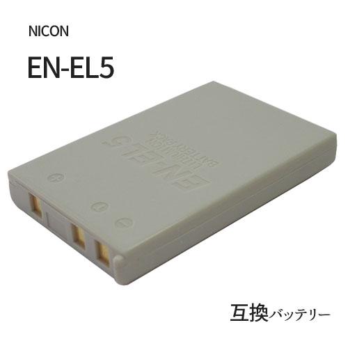 デジタルカメラ用アクセサリー, バッテリーパック NIKON EN-EL5