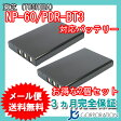 2個セット 東芝(TOSHIBA) NP-60/PDR-BT3 互換バッテリー 【メール便送料無料】