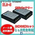 2個セット オリンパス(OLYMPUS) BLS-5 互換バッテリー 【メール便送料無料】