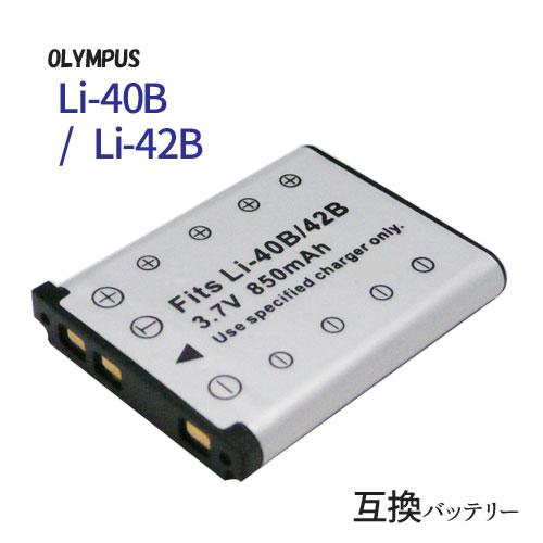 オリンパス(OLYMPUS) Li-40B / Li-42B / フジフィルム(FUJIFILM) NP-45 / NP-45A / NP-45S 互換バッテリー【メール便】 | バッテリー バッテリーパック カメラバッテリー デジカメ デジタルカメラ 電池 充電 カメラ 充電バッテリー アクセサリー リチウムイオン