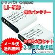 2個セット オリンパス(OLYMPUS) Li-92B / Li-90B 互換バッテリー 【メール便送料無料】