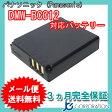 パナソニック(Panasonic) DMW-BCC12 互換バッテリー 【メール便送料無料】