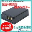パナソニック(Panasonic) DMW-BCD10 互換バッテリー 【メール便送料無料】