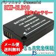 パナソニック(Panasonic) DMW-BLD10 互換バッテリー 【残量表示不可】 【メール便送料無料】