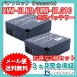 2個セット パナソニック(Panasonic) DMW-BLE9 / DMW-BLG10 互換バッテリー 【メール便送料無料】