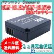 パナソニック(Panasonic) DMW-BLE9 / DMW-BLG10 互換バッテリー 【メール便送料無料】