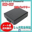 パナソニック(Panasonic) DMW-BM7 互換バッテリー 【メール便送料無料】