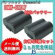 2個セット パナソニック(Panasonic) DMW-BMA7 互換バッテリー 【メール便送料無料】