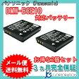 2個セット パナソニック(Panasonic) DMW-BCE10 / DMW-BCE10E 互換バッテリー 【メール便送料無料】