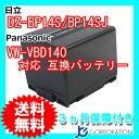 日立(HITACHI) DZ-BP14S / DZ-BP14SJ / パナソニック(Panasonic) VW-VBD140 互換バッテリー 【あす楽対応】【送料無料】
