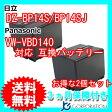 2個セット 日立(HITACHI) DZ-BP14S DZ-BP14SJ/パナソニック(Panasonic) VW-VBD140 互換バッテリー 【あす楽対応】【送料無料】