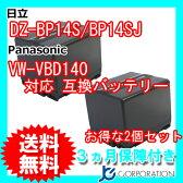 2個セット 日立(HITACHI) DZ-BP14S DZ-BP14SJ/パナソニック(Panasonic) VW-VBD140 互換バッテリー 【メール便送料無料】