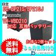 2個セット 日立(HITACHI) DZ-BP21S / DZ-21SJ / パナソニック(Panasonic) VW-VBD210 互換バッテリー 【あす楽対応】【送料無料】