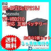 2個セット 日立(HITACHI) DZ-BP21S / DZ-21SJ / パナソニック(Panasonic) VW-VBD210 互換バッテリー 【メール便送料無料】