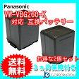 【大容量】 2個セット パナソニック(Panasonic) VW-VBG260-K互換バッテリー 【残量表示対応】 (VBG130 / VBG260 / VBG390) 【メール便送料無料】