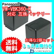 2個セット パナソニック(Panasonic) VW-VBK360-K 互換バッテリー 対応【残量表示対応】 (VBK180 / VBK360 ) 【メール便送料無料】