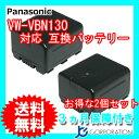 2個セット パナソニック(Panasonic) VW-VBN130 互換バッテリー (VBN130 / VBN260) 【あす楽対応】【送料無料】