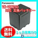 パナソニック(Panasonic)VW-VBN260 互換バッテリー (VBN130 / VBN260) 【あす楽対応】【送料無料】