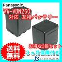 2個セット パナソニック(Panasonic) VW-VBN260 互換バッテリー (VBN130 / VBN260) 【あす楽対応】【送料無料】