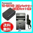 充電器セット パナソニック(Panasonic) VW-VBT190 互換バッテリー (VBT190 / VBT380 )+充電器(黒) 【メール便送料無料】