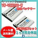 2個セット パナソニック(Panasonic) VW-VBX090-W 互換バッテリー 【メール便送料無料】