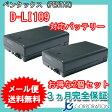 2個セット ペンタックス(PENTAX) D-LI109 互換バッテリー 【メール便送料無料】