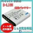 ペンタックス(PENTAX) D-LI68 / D-LI122 互換バッテリー 【メール便送料無料】
