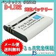 ペンタックス(PENTAX) D-LI92 互換バッテリー 【メール便送料無料】