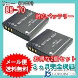 【メール便】 2個セット リコー(RICOH) DB-70 互換バッテリー 【RCP】