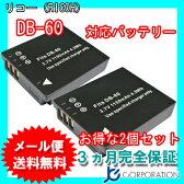 2個セット リコー(RICOH) DB-60 / DB-65 / パナソニック(Panasonic) DMW-BCC12 互換バッテリー 【メール便送料無料】